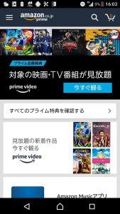 Amazonプライムビデオに申し込む画面